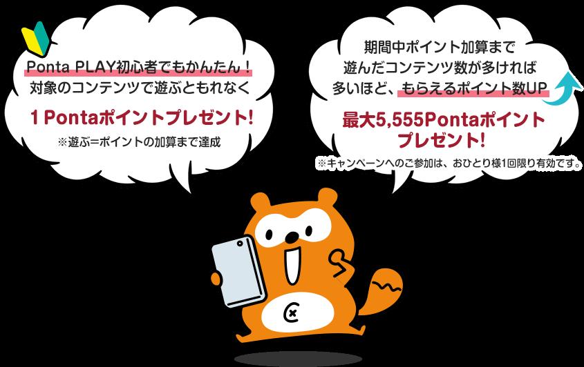 ゆ かいな と 団 ポンタ サーカス