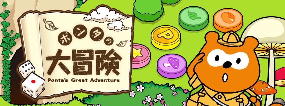 「すごろくポンタ ~ポンタとふしぎな森~」が、「ポンタの大冒険」にリニューアルしました!