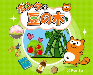 ポンタと豆の木